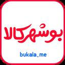 بوشهر کالا