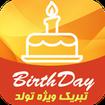 تبریک ویژه تولد (استیکر،کارت،پیام)