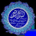 آیت الکرسی شریف + خواص