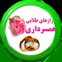 رازهای طلایی همسر داری