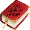 رمان در آغوش مهربانی