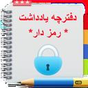 دفترچه یادداشت ایمن(رمز دار)