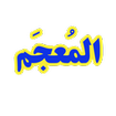 لغت نامه عربی هشتم