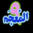 لغت نامه عربی نهم