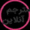 مترجم آنلاین (انگلیسی به فارسی)
