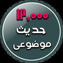 12000 حدیث موضوعی(مبین)