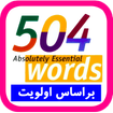 معجزه 504 به ترتیب اهمیت هر لغت