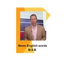 آموزش لغات اخبار انگلیسی