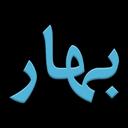 ملک الشعرای بهار