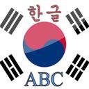 آموزش الفبای کره ای
