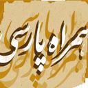 همراه پارسی