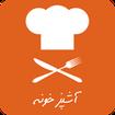 آشپزخونه - مرجع آموزش آشپزی