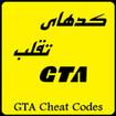 کدهای تقلب GTA V