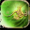 اس ام اس ولادت حضرت محمد(ص)