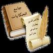 جامع الحکایات