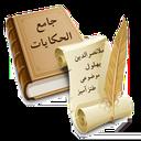 Jame AlHekayat