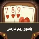 بازی ریم فارسی