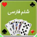 بازی شلم فارسی