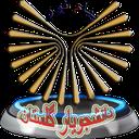 سیستم گلستان پیام نور(غیر رسمی)
