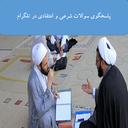 پاسخگوی احکام و اعتقادات در تلگرام
