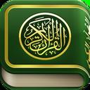 قرآن کریم (صوتی + ترجمه)