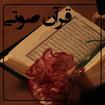 قرآن صوتی (صوت 3 قاری)