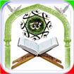 قرآن صوتی زیبا 40 قاری-ترجمه صوتی
