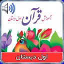 کتاب گویای آموزش قرآن اول دبستان