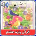 کتاب گویای قرآن پایه هفتم