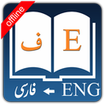 دیکشنری انگلیسی به فارسی سریع