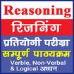 Reasoning in Hindi   तर्कशक्ति