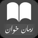 رمان خوان