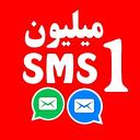 یک میلیون SMS - (پیام و متن)