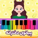 پیانو دخترانه