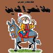 ملانصرالدین