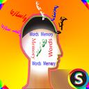 قدرت حفظ کلمات