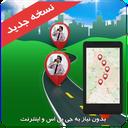 ردیاب شماره موبایل روی نقشه