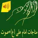 مناجات حضرت علی