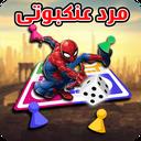 Ludo Spider-Man