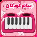 پیانو کودکان (کودکانه)