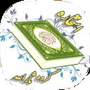 استخاره با قرآن