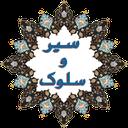 -سیر و سلوک الی الله-