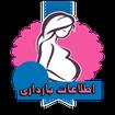 آنچه قبل وبعد از بارداری بایدبدانیم