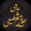 مداحی میثم مطیعی (محرم 90 تا 96)