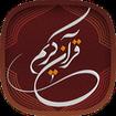قرآن صوتی شمیم یاس (قلم هوشمند)