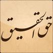 امام حسن مجتبی (ع) (حق الحقیق)