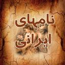 نامهای ایرانی