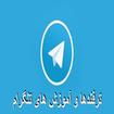 ترفند های  مخفی تلگرام