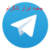 جعبه ابزار تلگرام + 350 ویو