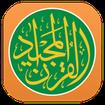 تفسیر کامل قرآن